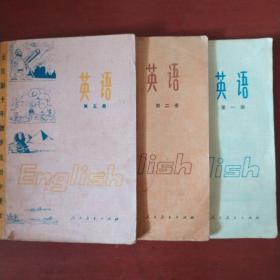 老课本《英语》第一册  第二册 第五册 全日制十年制学校小初中课本 私藏 书品如图.