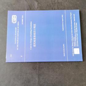 建�B〗地基基�A�O��� GB50007-2011(英文版)