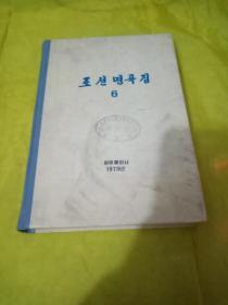 朝鲜歌曲集【6】【旋律谱】兰州军区歌舞团馆藏书  实物拍摄品相如图
