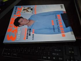 Esquire(君子杂志 1999年,总129期,封面刘德华)