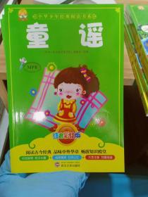 中华少年经典阅读书系(专色注音版)---童谣/新