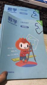小数点数学:创新班 数学  秋季课本  5年级+堂测+练习册