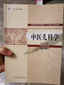 中医儿科学(第2版)
