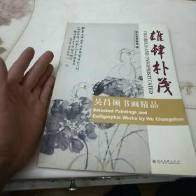 雄肆朴茂 吴昌硕书画精品。