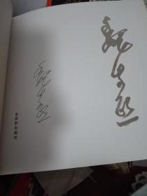 魏紫熙人物画选.   魏紫熙签名本.