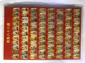 南无八十八佛宣传照片,背面有造佛像十一种功德介绍
