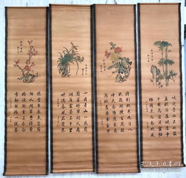 梅兰竹菊图四条屏挂画