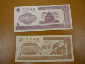 中国银行练功劵(2种合售)(迎客松和天坛图)