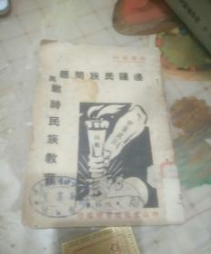 抗战丛书:边疆民族问题与战时民族教育  原版书