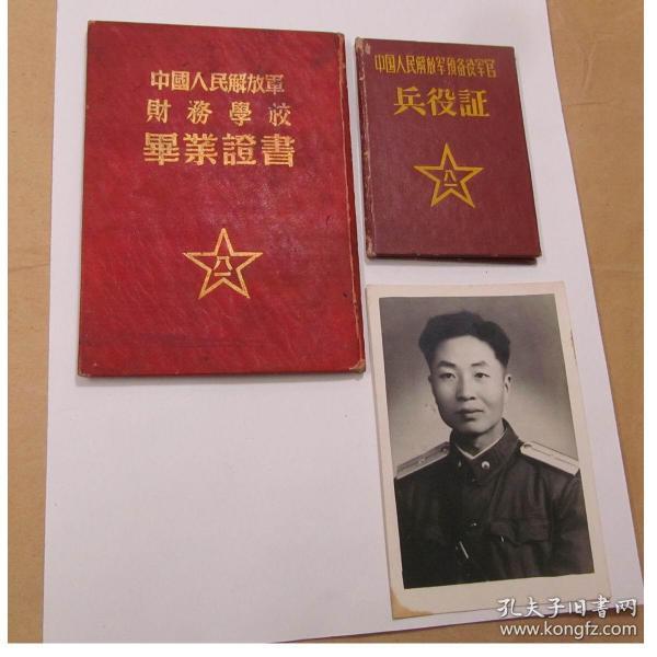 五十年代一个人 财务学校毕业证书  兵役证  个人照片