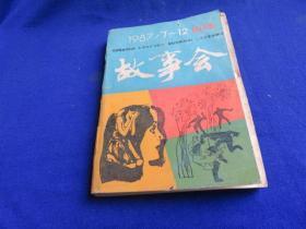 故事会(1987年7-12月 合订本)