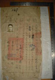 1948年咸宁陆军在乡军官会证明书