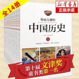写给儿童的中国历史1-14全套14册 陈卫平著6-9-12-13-16岁小学生课外阅读书籍 儿童文学中华上下五千年通史故事科普百科故事书籍
