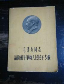 毛泽东同志论阶级斗争和人民民主专权