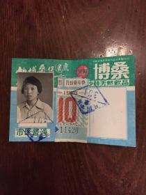 1990年天津公交车月票