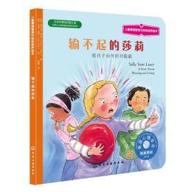 输不起的莎莉(教孩子如何面对输赢)/儿童情绪管理与性格培 3-6岁儿童成长启蒙读物 家庭教育亲子阅读书 少儿童心理书籍 正版书籍