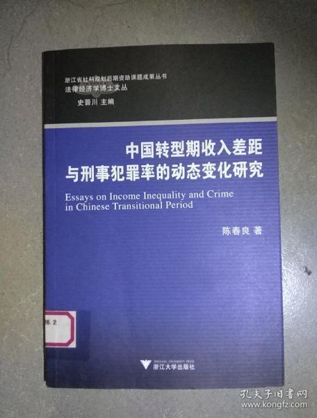 法律经济学博士文丛:中国转型期收入差距与刑事犯罪率的动态变化研究