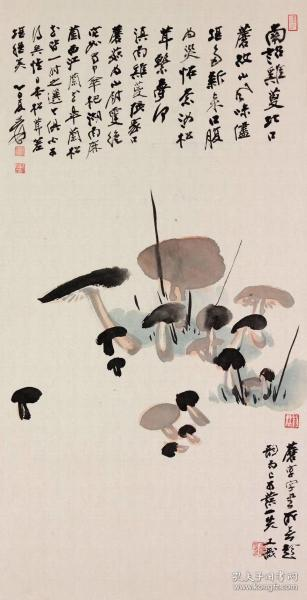 张大千 蘑菇图。纸本大小31*60.61厘米。宣纸原色微喷印制,按需印制不支持退货