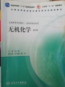 全国高等学校教材:无机化学(第5版)