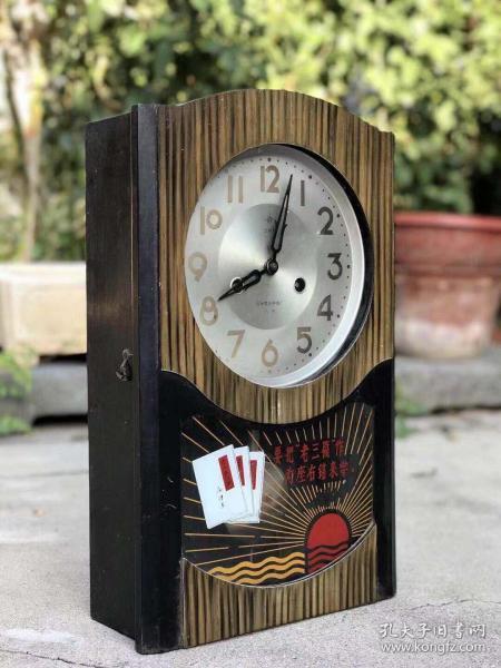 『老三篇』文革时期座(挂)钟一个,时代特色明显,全品包老,原装玻璃  主题收藏品下单前请联系我问我东西还在不在,谢谢