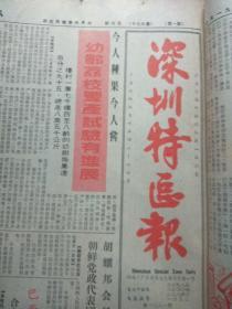 深圳特区报1986年7月12日包玉刚成为渣打最大股东!幼龄荔枝丰产试验有进展!王锡爵在四川!