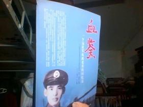 血鉴一个远征军抗战老兵的回忆录(作者签名)
