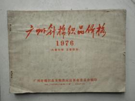 1976年广州针棉织品价格