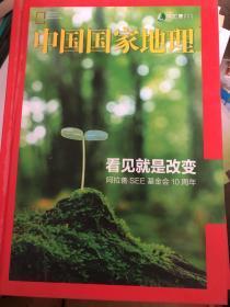 中国国家地理 看见就是改变 阿拉善SEE基金会10周年