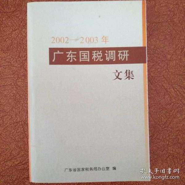 2002-2003年广东国税调研文集