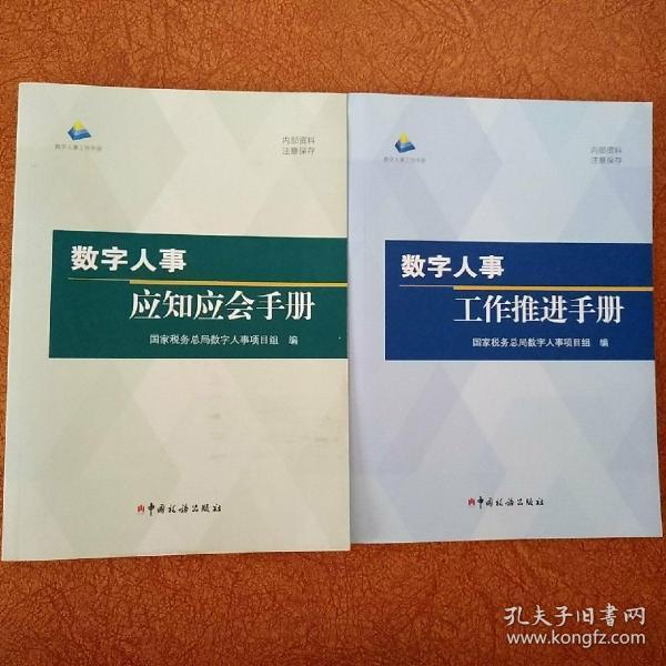 数字人事应知应会手册、数字人事工作推进手册(2本合售)