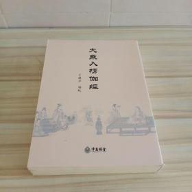 【原版】大乘入楞伽经(拼音标准本)