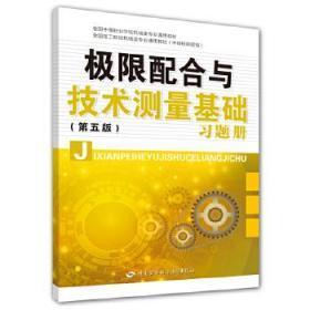 极限配合与技术测量基础(第五版)习题册 正版 宋 9787516736357