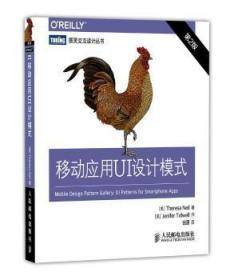 图灵交互设计丛书:移动应用UI设计模式(第2版)