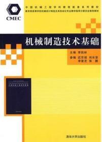 二手正版 机械制造技术基础 李凯岭. 清华大学出版社 9787302218296