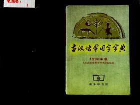 古汉语经常使用字字典  1998年版