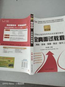 2011中公版江西省公务员录用考试深度辅导教材:全真面试教程(理论·实战·真题·热点·技巧)