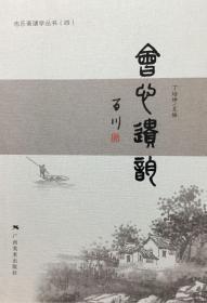 广东潮汕地区老谜家早期谜著也乐斋谜学丛书之四     《会心遗韵》