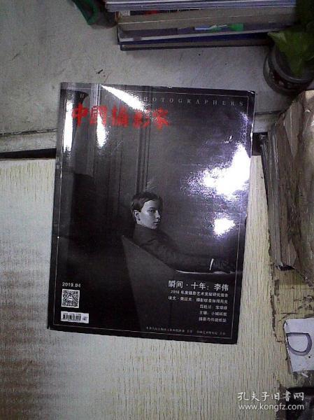中国摄影家  2019 4 '