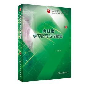 内科学学习指导与习题集第3版