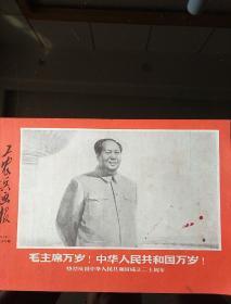 毛主席,中华人民共和国万岁,