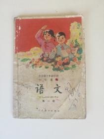 全日制十年制学校小学课本 语文 第一册(1978年2月第一版   1978年5月第一次印刷)