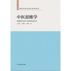 正版中医思维学 王庆宪 王海莉 王海东 河南科学技术出版