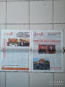 2009年10月1、2日《人民日报》(建国60周年 阅兵仪式)