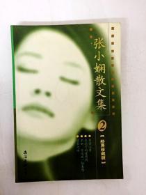 DB305379 张小娴散文集②·经典珍藏版【一版一印】