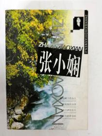 DB305556 張小嫻文集【一版一印】(內有讀者簽名)