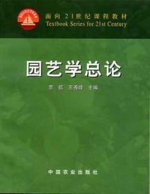 二手正版 园艺学总论 章镇 中国农业出版社 9787109083967