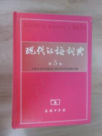 现代汉语词典 第5版 平装本