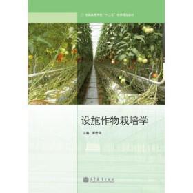 """正版全国高等学校""""十二五""""农林规划教材:设施作物栽培"""