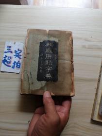 殿版康熙字典 增订篆字