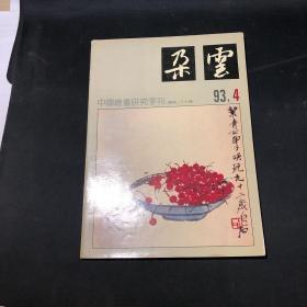 中国绘画研究季刊:朵云  (1993年第4期 ) 总第39期